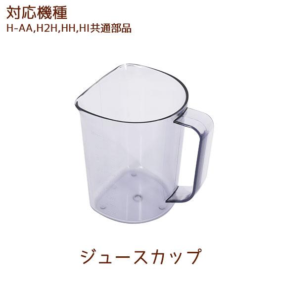 ジュースカップ 1個【H-AA・H15・H2H・H2HPRO・H2Hスーペリア・HK・HH・HI共通部品】