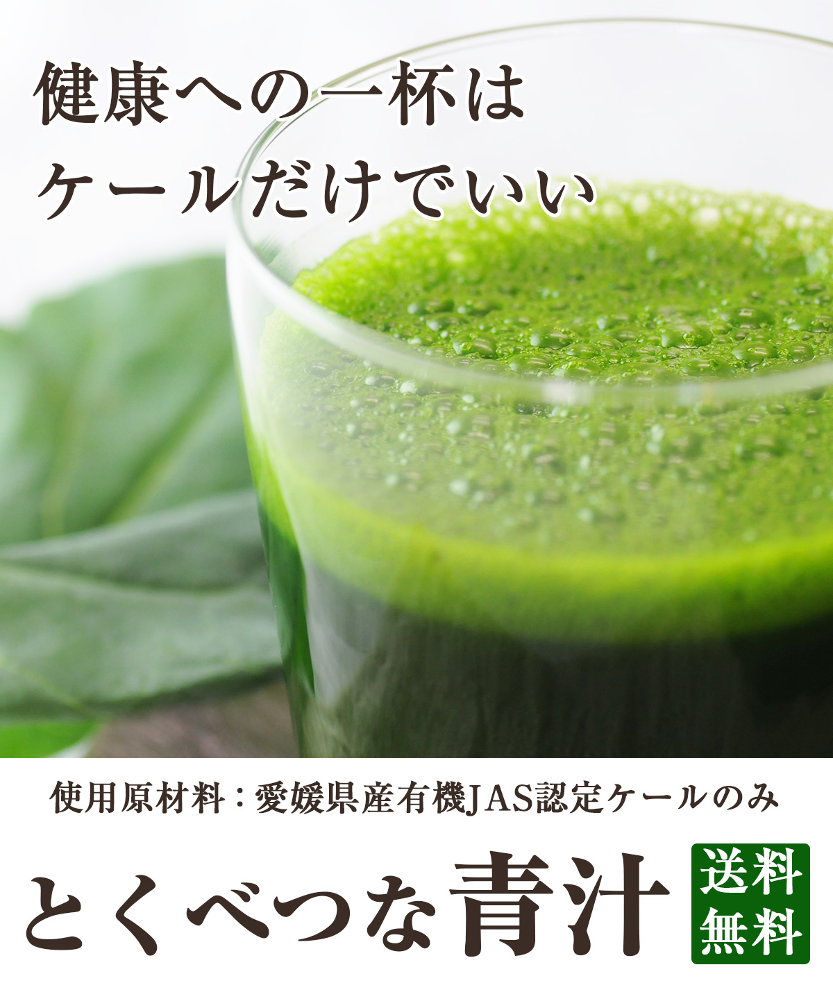 【お試しセット】 とくべつな冷凍青汁 【100cc×7p】【送料無料】【冷凍ジュース】