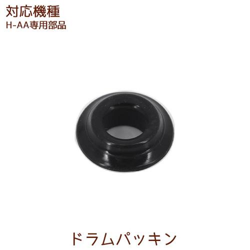 ドラムパッキン 1個【H-AA専用部品】【メール便対応】