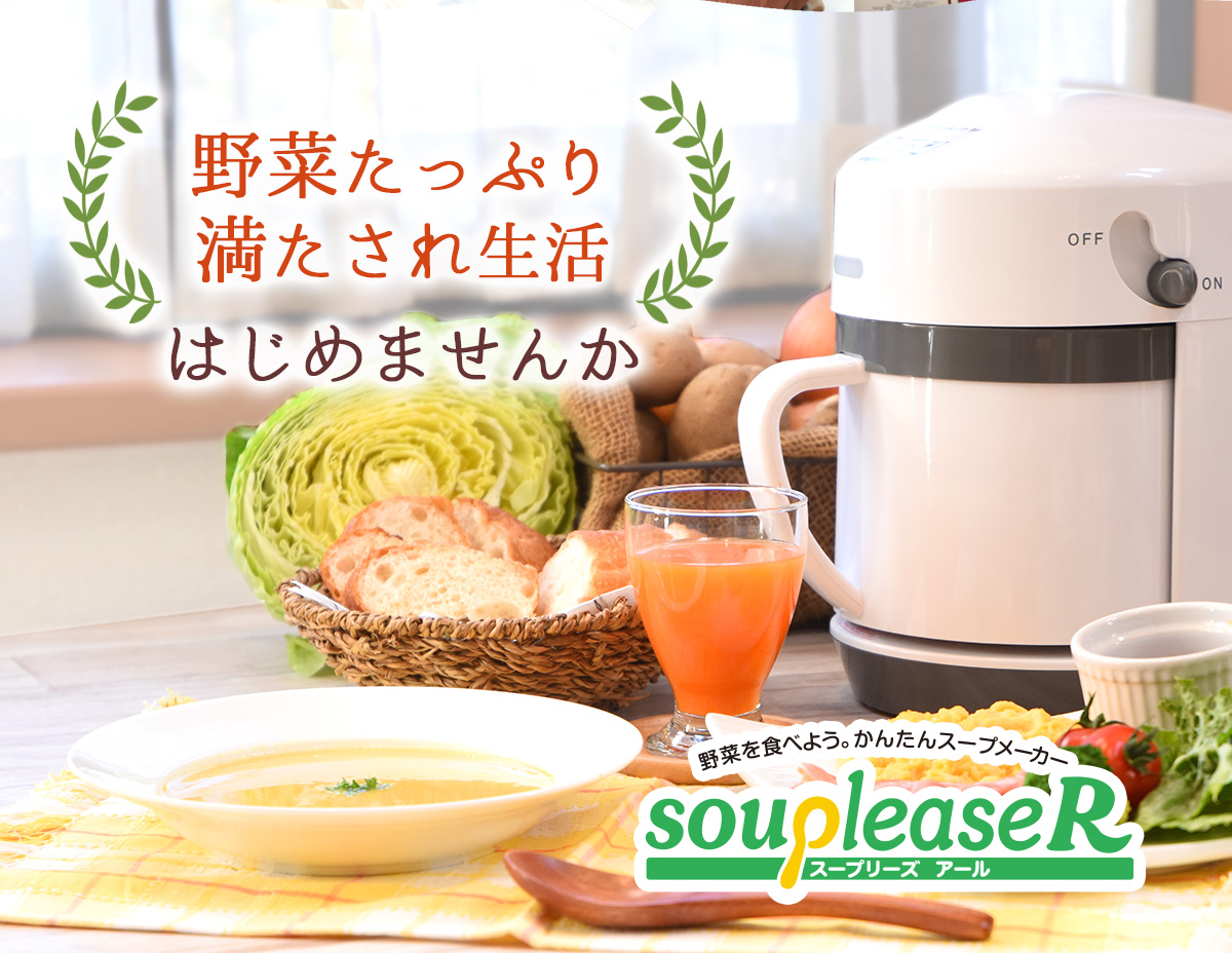 スープリーズR(ZSP-4) 1台 ゼンケン 送料無料 スープメーカー