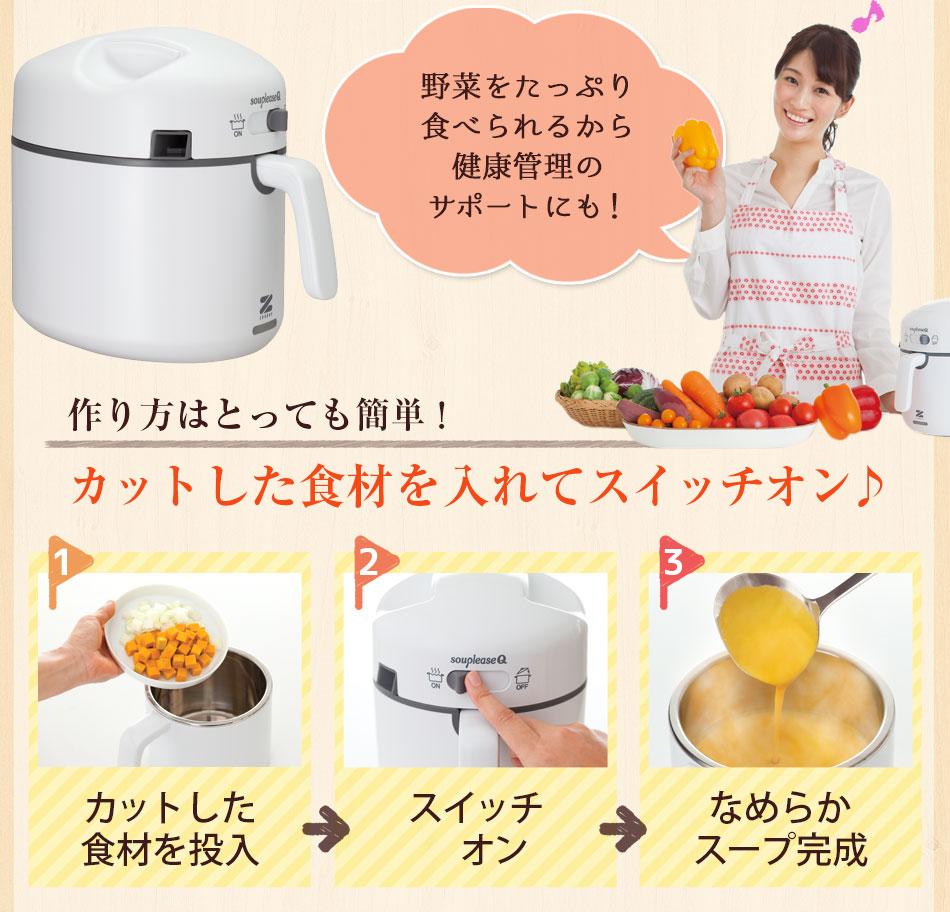 スープリーズQ 1台 ゼンケン 送料無料 スープメーカー