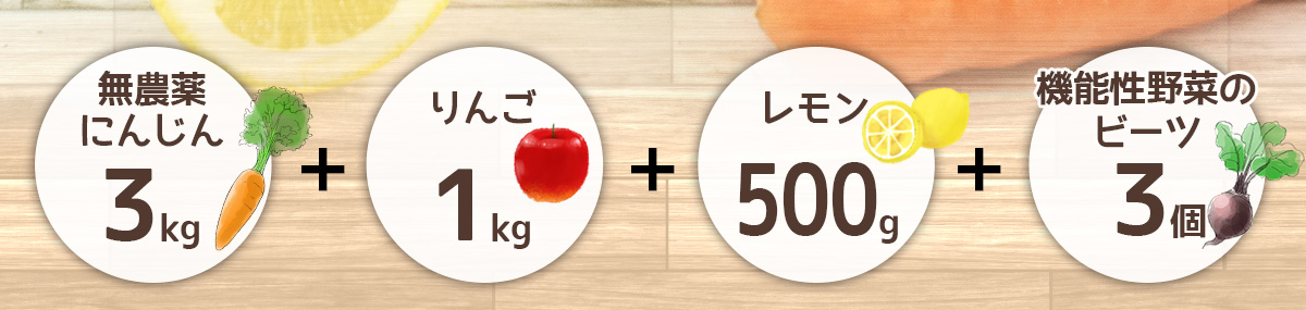 無農薬にんじんビーツ野菜セット(無農薬にんじん3kg+ビーツ3個+りんご1kg+レモン500g) にんじんジュース キット  コールドプレスジュース用  朝食キット