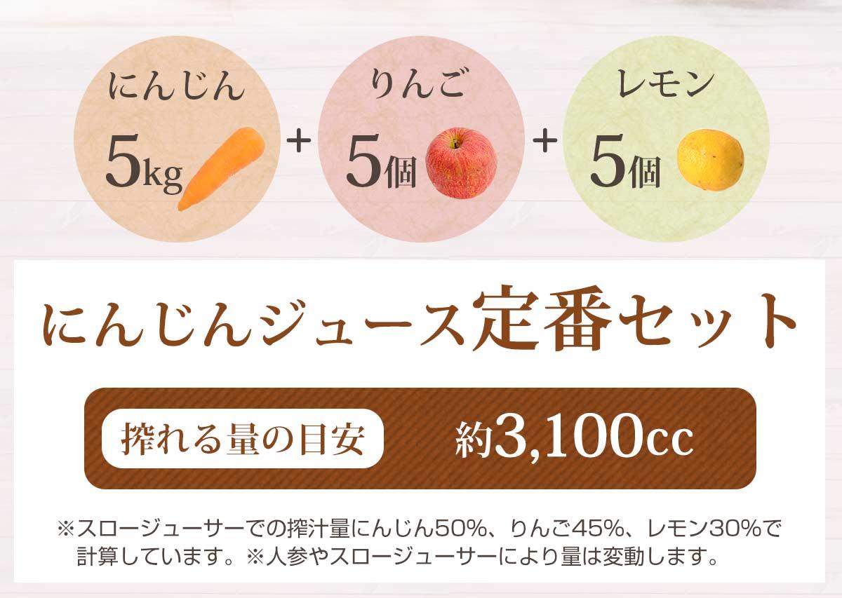 にんじんジュース 定番セット( 人参 5Kg・ りんご 5個 ・ レモン 5個)にんじん : 農薬・化学肥料不使用栽培 訳あり 規格外品