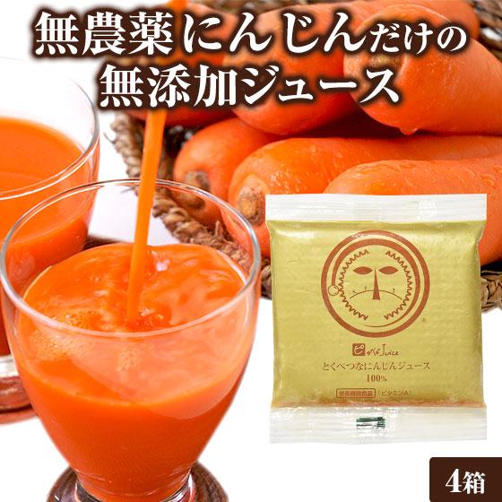 とくべつなにんじんジュース 4箱 【100cc×120p】【冷凍ジュース】 【無農薬人参100%】