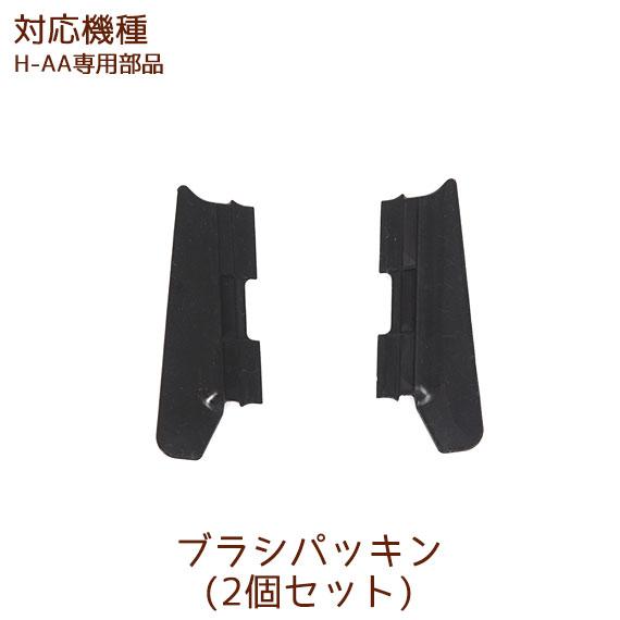 ブラシパッキン 2個セット【H-AA部品】【ヒューロムスロージューサー】【hurom】【メール便対応】
