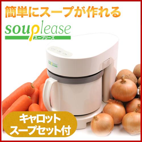 簡単!本格スープが全自動! スープリーズ 【送料無料】【スープメーカー】