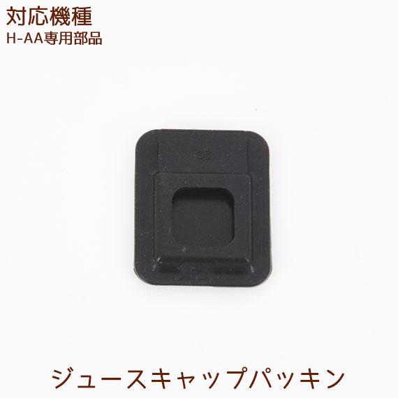 ジュースキャップパッキン 1個【H-AA部品】【ヒューロムスロージューサー】【hurom】【メール便対応】