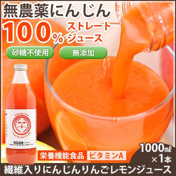 繊維入りにんじんりんごレモンジュース 1000ml×1本 栄養機能性食品(ビタミンA) 人参ジュース 食べるジュース ミックスジュース 飲み切りサイズ 食物繊維