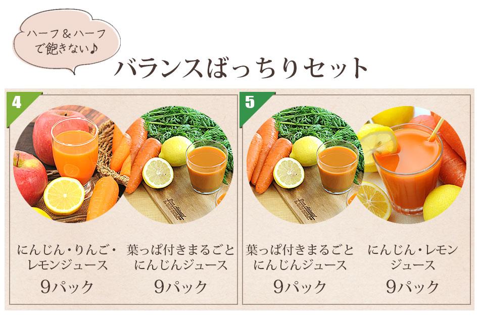 【送料無料】選べる!冷凍ジュース飲み比べセット【1パック 100cc×18】【にんじんジュース】【人参ジュース】【ミックスジュース】