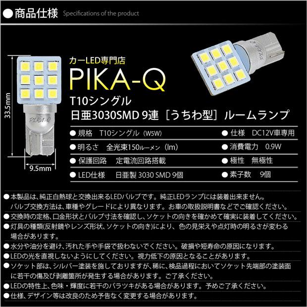 【ピカキュウの日】【メール便可】ダイハツ ウェイク[LA700S/LA710S 前期モデル]対応 バックドアランプ用LED T10 日亜3030 9連 うちわ型 ルームランプ用LEDウエッジバルブ 150lm ホワイト 6500K 1セット1個入