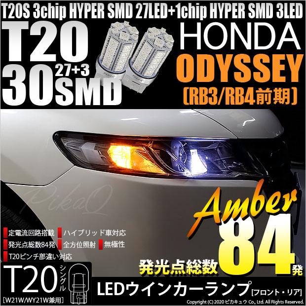 【X'mas9%OFF】【メール便可】ホンダ オデッセイ[RB3/RB4]対応 ウインカーランプ(フロント・リア)用LED T20s 3chip HYPER SMD30連 ウェッジシングル ピンチ部違い対応 LEDカラー:アンバー 無極性 1セット2個入