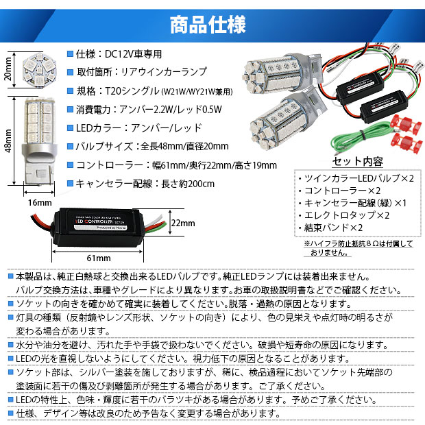 【GW SALE 9%OFF】T20s ハイブリッドツインカラーバルブシステム LEDカラー:アンバー/レッド 1セット2個入
