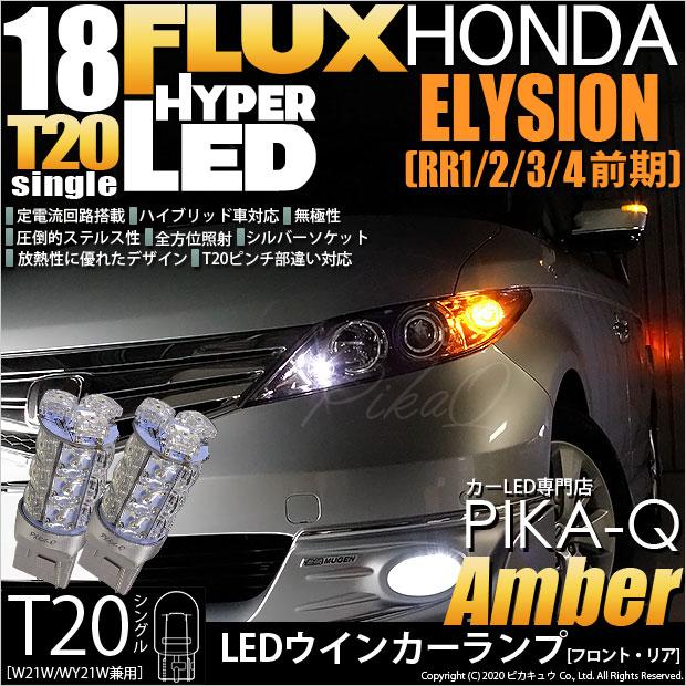 【即納】【メール便可】ホンダ エリシオン[RR1/2/3/4 前期]対応 ウインカーランプ(フロント・リア)用LED T20s HYPER FLUX LED18連 ウェッジシングル ピンチ部違い対応 LEDカラー:アンバー 無極性 1セット2個入