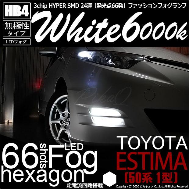 【即納】トヨタ エスティマ [50系 1期]対応 フォグランプ用LED HB4 3chip HYPER SMD 24連 LEDカラー:ホワイト6000K 無極性 1セット2個入