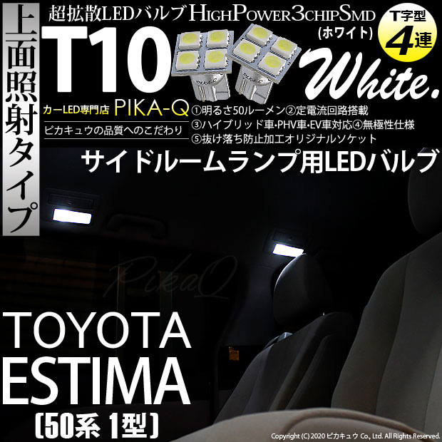 【即納】【メール便可】トヨタ エスティマ [50系 1期]対応 サイドルームランプ用LED T10 3chip HYPER SMD 4連 ウェッジシングル タイプS[T字型] LEDカラー:ホワイト 無極性 1セット2個入