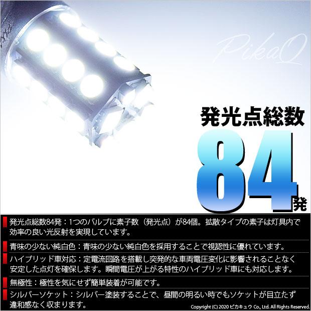 【即納】【メール便可】トヨタ ヴィッツ[10系 後期]対応 バックランプ用LED T20s 3chip HYPER SMD30連 ウェッジシングル LEDカラー:ホワイト 無極性 1セット2個入