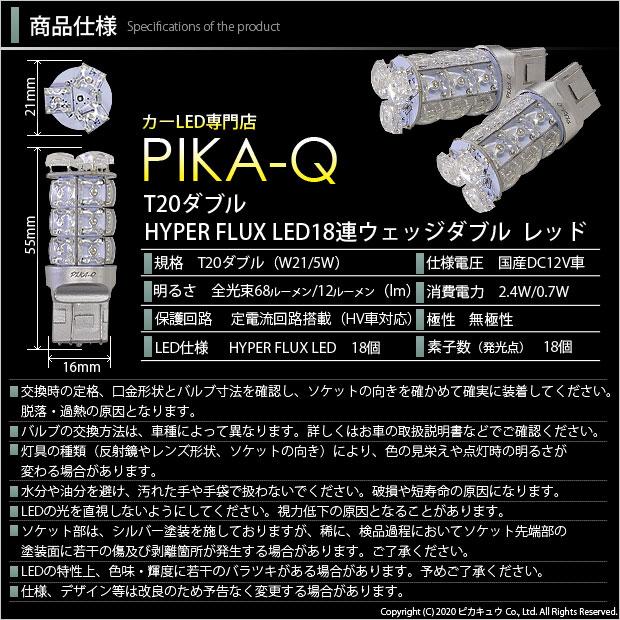 【即納】【メール便可】ホンダ ステップワゴン[RK系 前期]対応 テール&ストップランプ用LED  T20d HYPER FLUX LED18連 ウェッジダブル LEDカラー:レッド 無極性 1セット2個入