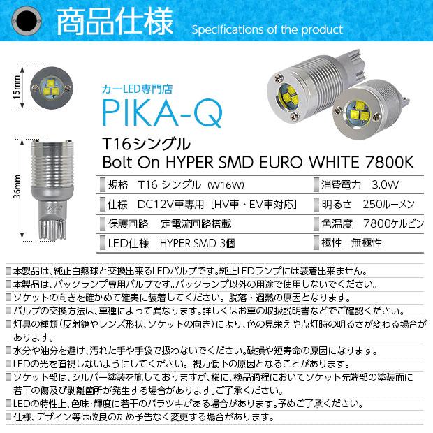 【即納】【メール便可】ホンダ ステップワゴン[RK系 前期]対応 バックランプ用LED T16 ボルトオンHYPER SMD 250lm ウェッジシングル LEDカラー:ユーロホワイト7800K 無極性 1セット2個入