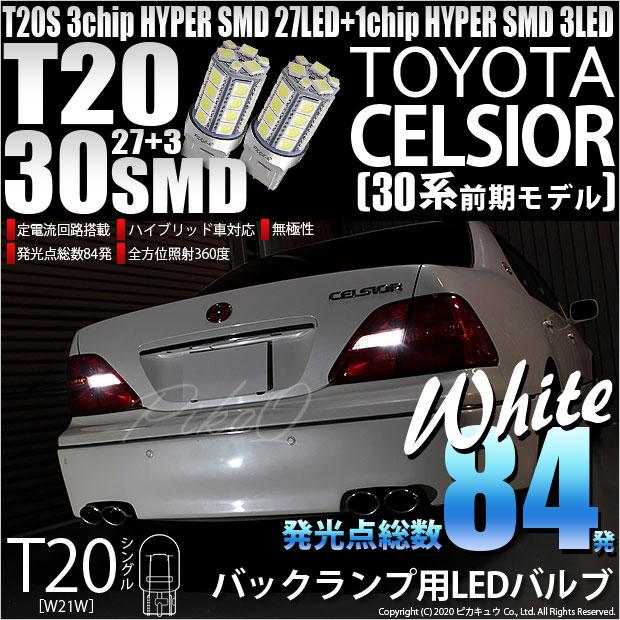 【9のつく日9%OFF】【メール便可】トヨタ セルシオ[30系 前期]対応 バックランプ用LED T20s 3chip HYPER SMD30連 ウェッジシングル LEDカラー:ホワイト 無極性 1セット2個入