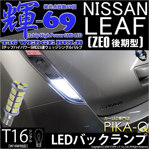 【即納】【メール便可】ニッサン リーフ[ZE0]対応 バックランプ用LED  T16 【輝-69】3chip High Power SMD 23連 ウェッジシングル LEDカラー:ホワイト 無極性 1セット2個入