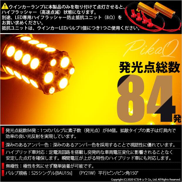 【即納】【メール便可】マツダ CX-5[KE系 前期]対応 フロントウインカー用LED S25s[BAU15s]ピン角違い 3chip HYPER SMD 30連 シングル口金球 ピン角150° LEDカラー:アンバー 無極性 1セット2個入