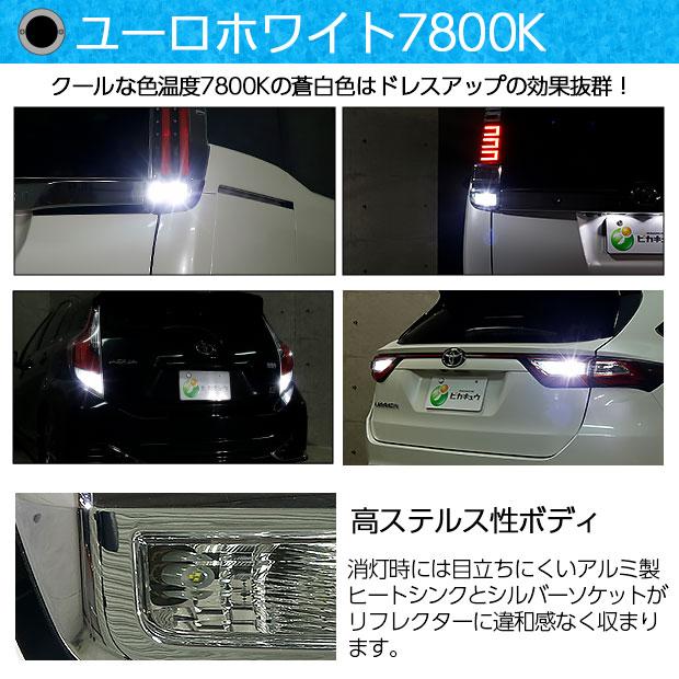 【即納】【メール便可】ホンダ Nボックスカスタム[JF1/JF2]対応 バックランプ用LED  T16 ボルトオンHYPER SMD 250lm ウェッジシングル LEDカラー:ユーロホワイト7800K 無極性 1セット2個入