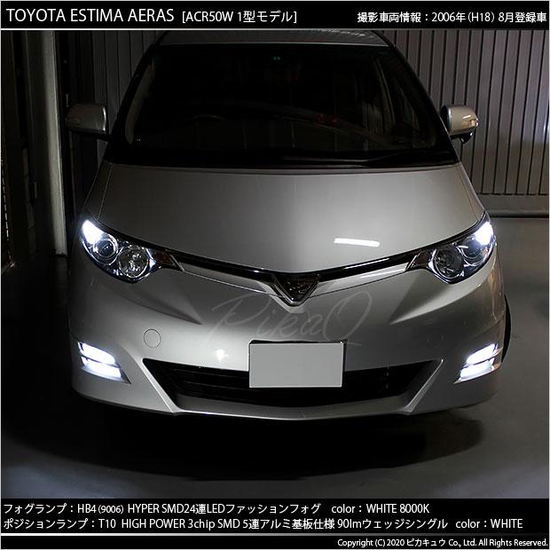 【即納】トヨタ エスティマ [50系 1期]対応 フォグランプ用LED HB4 3chip HYPER SMD 24連 LEDカラー:ホワイト8000K 無極性 1セット2個入
