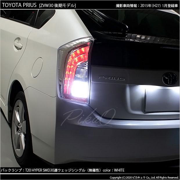 【即納】【メール便可】トヨタ プリウス[ZVW30 後期]対応 バックランプ用LED T20s 3chip HYPER SMD30連 ウェッジシングル LEDカラー:ホワイト 無極性 1セット2個入