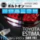 【即納】【メール便可】トヨタ エスティマ [50系 1期]対応 バックランプ用LED T16 ボルトオンHYPER SMD 250lm ウェッジシングル LEDカラー:ユーロホワイト7800K 無極性 1セット2個入