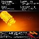 【即納】【メール便可】ニッサン デイズ[B21W]対応 リアウインカー用LED T20s HYPER FLUX LED18連 ウェッジシングル ピンチ部違い対応 LEDカラー:アンバー 無極性 1セット2個入