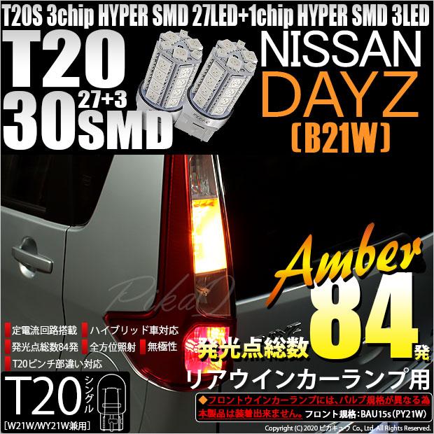 【即納】【メール便可】ニッサン デイズ[B21W]対応 リアウインカー用LED T20s 3chip HYPER SMD30連 ウェッジシングル ピンチ部違い対応 LEDカラー:アンバー 無極性 1セット2個入