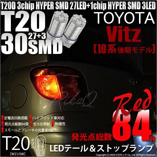 【即納】【メール便可】トヨタ ヴィッツ[10系 後期]対応 テール&ストップランプ用LED T20d 3chip HYPER SMD30連 ウェッジダブル LEDカラー:レッド 無極性 1セット2個入