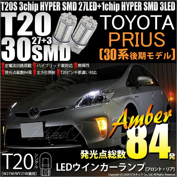 【即納】【メール便可】トヨタ プリウス[ZVW30 後期]対応 ウインカーランプ(フロント・リア)用 LED T20s 3chip HYPER SMD30連 ウェッジシングル ピンチ部違い対応 LEDカラー:アンバー 無極性 1セット2個入