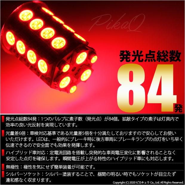 【9のつく日9%OFF】【メール便可】トヨタ アルファード[10系 前期]対応 テール&ストップランプ用LED T20d 3chip HYPER SMD30連 ウェッジダブル LEDカラー:レッド 無極性 1セット2個入