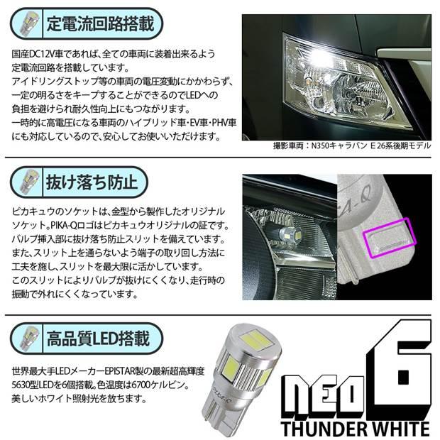 【即納】【メール便可】ホンダ Nボックスカスタム[JF1/JF2]対応 ポジションランプ用LED T10 HYPER NEO 6ウェッジシングル LEDカラー:サンダーホワイト 無極性 1セット2個入
