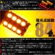 【GW SALE 9%OFF】【メール便可】トヨタ エスティマ [50系 1期]対応 ウインカーランプ(フロント・リア)用LED T20s 3chip HYPER SMD30連 ウェッジシングル ピンチ部違い対応 LEDカラー:アンバー 無極性 1セット2個入
