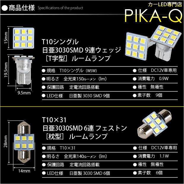 【即納】【メール便可】ダイハツ ウェイク[LA700S/LA710S 前期モデル]対応 フロントルームランプ用LED 3点セット T10 日亜9連(T字型)×1セット2個入:T10×31 日亜6連(枕型)×1セット1個入