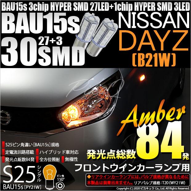 【X'mas9%OFF】【メール便可】ニッサン デイズ[B21W]対応 フロントウインカー用LED S25s[BAU15s]ピン角違い 3chip HYPER SMD 30連 シングル口金球 ピン角150° LEDカラー:アンバー 無極性 1セット2個入