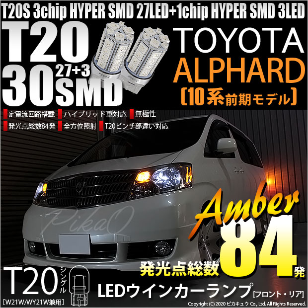 【SALE9%OFF】【メール便可】トヨタ アルファード[10系 前期]対応 ウインカーランプ(フロント・リア)用LED T20s 3chip HYPER SMD30連 ウェッジシングル ピンチ部違い対応 LEDカラー:アンバー 無極性 1セット2個入