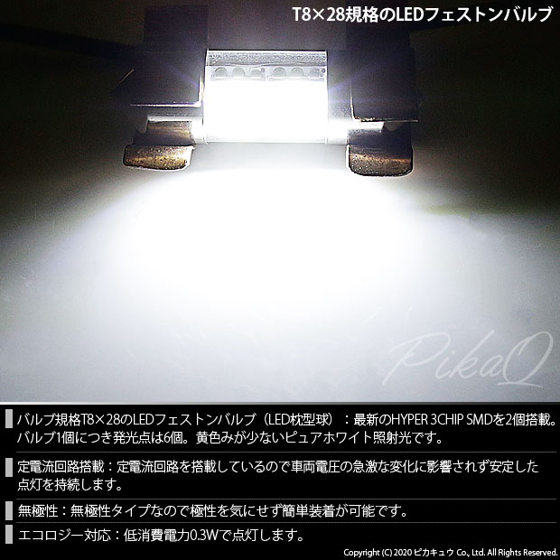 【即納】【メール便可】トヨタ エスティマ [50系 1期]対応 ラゲッジランプ用LED T8×28 3chip HYPER SMD 2連 フェストンバルブ LEDカラー:ホワイト 無極性 1セット1個入