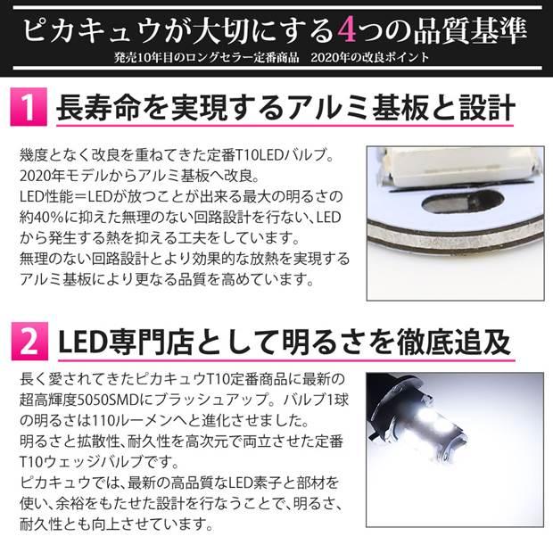 【即納】【メール便可】ホンダ Nボックスカスタム[JF1/JF2]対応 ポジションランプ用LED T10 3chip HYPER SMD 9連 ウェッジシングル LEDカラー:ホワイト 無極性 1セット2個入