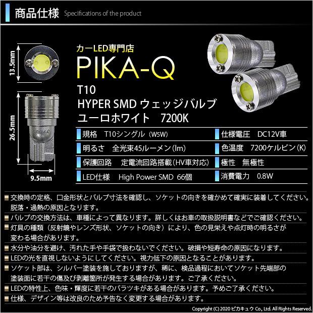 【即納】【メール便可】ホンダ ステップワゴン[RK系 前期]対応 ポジションランプ用LED T10 ボルトオン HYPER SMDウェッジシングル LEDカラー:ユーロホワイト7200K 無極性 1セット2個入