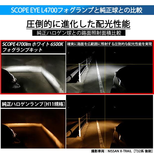 【ピカキュウの日】ニッサン シーマハイブリッド[HGY51 前期モデル]対応 フォグランプ用LED SCOPE EYE L4000 LEDフォグキット LEDカラー:ホワイト6500K バルブ規格:H11(H8/H11/H16兼用)
