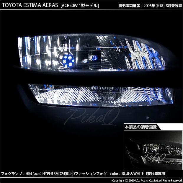 【即納】トヨタ エスティマ [50系 1期]対応 フォグランプ用LED【競技車専用】 HB4 3chip HYPER SMD 24連 LEDカラー:ブルー&ホワイト 無極性 1セット2個入