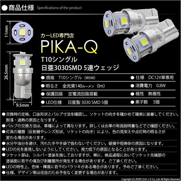 【即納】【メール便可】日亜化学工業製素子使用 T10 日亜3030 5連140lm LEDウエッジバルブ LEDカラー:ホワイト 色温度:6500K 1セット2個入り