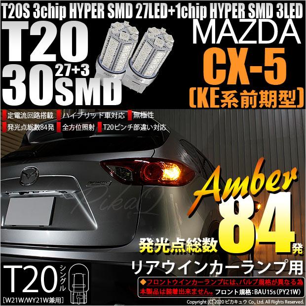 【X'mas9%OFF】【メール便可】マツダ CX-5[KE系 前期]対応 リアウインカー用LED T20s 3chip HYPER SMD30連 ウェッジシングル ピンチ部違い対応 LEDカラー:アンバー 無極性 1セット2個入