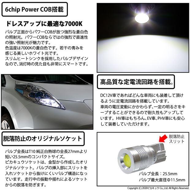 【即納】【メール便可】トヨタ エスティマ [50系 1期]対応 ポジションランプ用LED T10 5W(60lm)ハイパワーヒートシンクウェッジシングル LEDカラー:ホワイト 無極性 1セット2個入