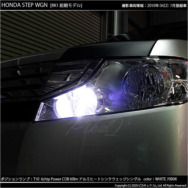 【即納】【メール便可】ホンダ ステップワゴン[RK系 前期]対応 ポジションランプ用LED T10 5W(60lm)ハイパワーヒートシンクウェッジシングル LEDカラー:ホワイト 無極性 1セット2個入