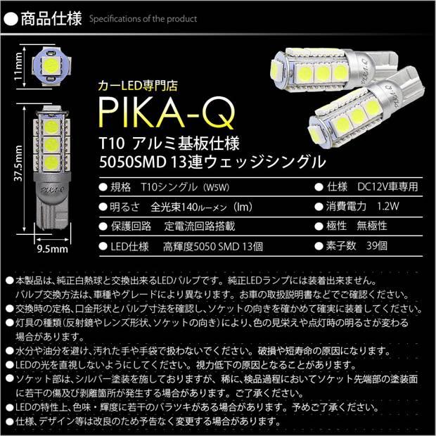 【即納】【メール便可】ホンダ Nボックスカスタム[JF1/JF2]対応 ポジションランプ用LED T10 3chip HYPER SMD 13連 ウェッジシングル LEDカラー:ホワイト 無極性 1セット2個入