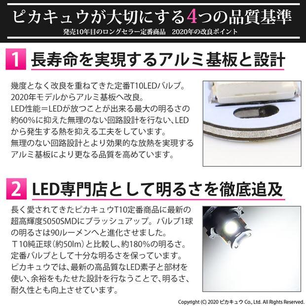 【即納】【メール便可】ホンダ アコードハイブリッド[CR6 前期]対応 ライセンスランプ用LED T10 3chip HYPER SMD 5連 ウェッジシングル カラー:ホワイト 無極性 1セット2個入